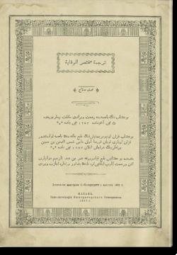 Тарджама Мухтасар аль-Уикая. ترجمة مختصر الوقاية