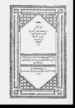 ат-Таджрид ас-сарих аль-ахадис аль-джамиг ас-сахих. التجريد الصريح لأحاديث الجامع الصحيح