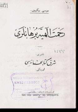 Рэхмэт илэхия бурханлары. رحمة إلاهيّة برهانلرى