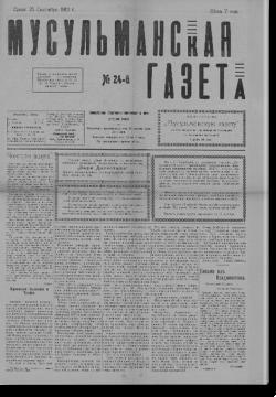 Мусульманская газета № 24