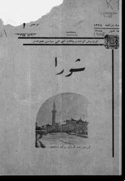 """""""Шура"""", 1908 г. №1"""