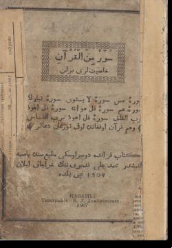 Сувар мин аль-Куран хасиятляре берлян. خاصيت لرى برلن سور من القرآن