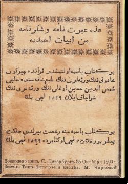 Хаза ибарат-намэ ва шокер-намэ мин аят ахмадия. هذا عبرت نامه وشکر نامه من ابیات احمدیه