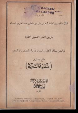 Тазйин аль-'ибарат ли тахсин аль-ишарат. تزیین العبارة لتحسين الاشارة