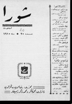 """""""Шура"""", 1910 г. №20"""