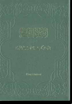 Иршад ас-сара иля манасик Мулла Али аль-Кари. إرشاد السارى إلى مناسك ملّا علي القاري
