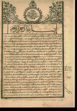 Тарджама Мактубат аль-ма'сум. Джильд салис. ترجمة مكتبات المعصوم