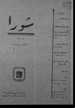 """""""Шура"""", 1917 г. №21"""