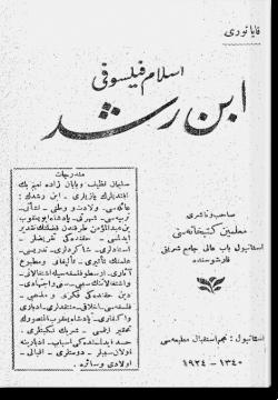 Ислам философы Ибн Рушд. اسلام فيلسوفى ابن رشد