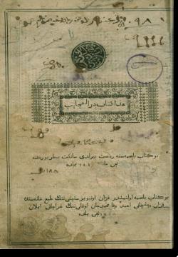Хаза китаб Дурр аль-аджаиб. خذا كتاب در العجائب
