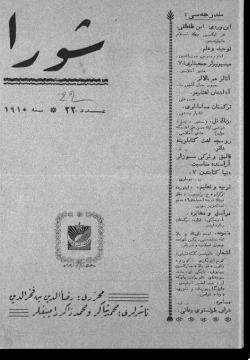 """""""Шура"""", 1910 г. №22"""