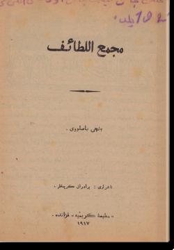 Маджмаг ал-латаиф. مجمع اللّطائف