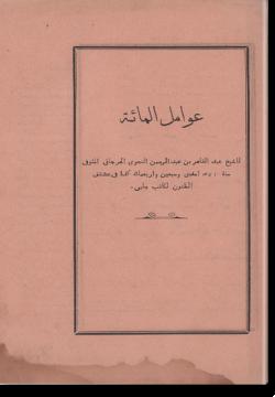 Гавамиль аль-миа. عوامل مائة