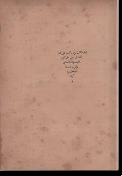 аль-Джуз ас-салис мин хашия Радд аль-мухтар 'аля дурр аль-мухтар. الجزء الثّالث من خاشية ردّ المختار على درّ المختار