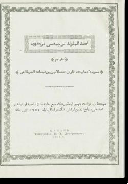 """""""Тухфат аль-мулюк"""" тарджемасе. تحفة الملوك ترجمه سي تركيبيه"""