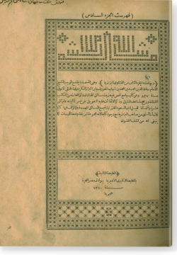 аль-Джуз ас-садис мин аль-Фатава аль-'Алямгирия. الجزء السّادس من الفتاوى العالمكيرية