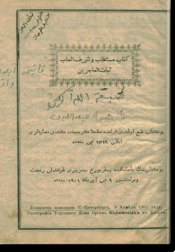 Китаб Мустатаб ва Шараф мааб, Субат аль-аджизин. كتاب مستطاب و شرف ماب ثبات العاجيزين