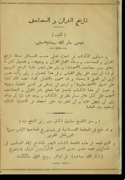 Тарих аль-Куран ва аль-масахиф. تاريخ القرآن و المصاحف