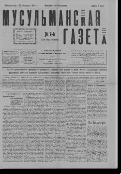 Мусульманская газета № 7