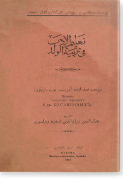 Таглим аль-адаб фи тарбия аль-авваль. تعليم الأدب في تربية الأول