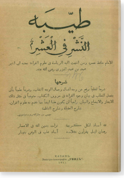 Таййиба ан-нашр фи аль-'ашр. طيّبة النّشر في العشر