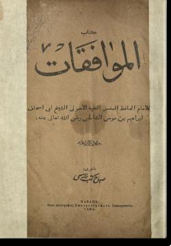 Китаб аль-Муафакат. کتاب الوافقات