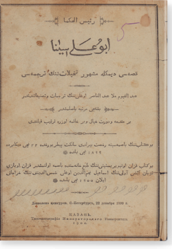 Абу 'Али Сина. أبو علي سينا