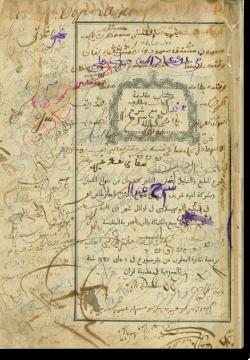 Китаб Мукаддима Бидан ма'а шарх 'Абдулла. كتاب مقدّمة بدان مع شرح عبداللّه