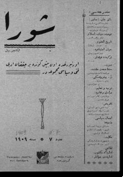 """""""Шура"""", 1909 г. №7"""