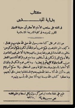 Матн бидая аль-мубтади. من بداية المبتدي