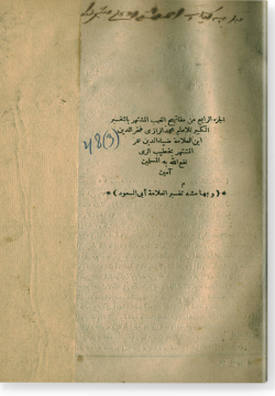 аль-Джуз ар-раби' мин Мафатих аль-гайб. الجزء الرابع من مفاتح الغيب