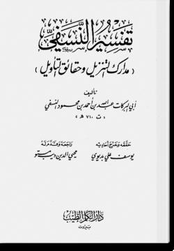Тафсир ан-Насафи. تفسير النسفي