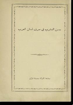 Хусн аль-машраб фи сарф лисан аль-гараб. حسن المشرب في صرف العرب