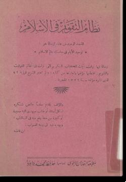 Низам ат-такуим фи-ль-ислам. نظام القويم في الاسلام