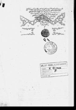 Тафсир аль-Куртуби. تفسير القرطبي