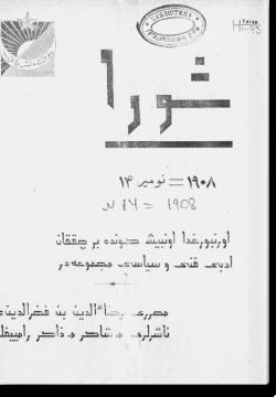"""""""Шура"""", 1908 г. №14"""