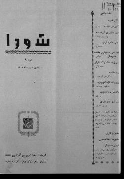 """""""Шура"""", 1915 г. №9"""