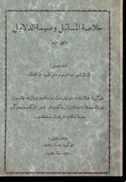 Хуласа аль-масаиль ва мухимма ад-даляиль. خلاصة المسائل و مهمة الدلائل