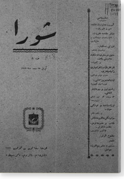 """""""Шура"""", 1917 г. №8"""