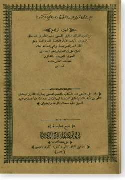 аль-Джуз ар-раби' мин тафсир аль-Кур'ан аль-джалиль аль-мусамма Любаб ат-та'виль фи ма'ани ат-танзиль