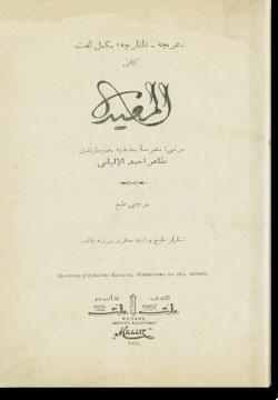 аль-Муфид. المفيد