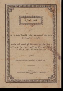 Мухтасар аль-Хави. مختصر الحاوي
