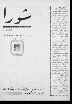 """""""Шура"""", 1910 г. №2"""