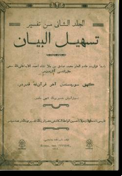 аль-Джильд ас-сани мин Тасхиль аль-баян. الجلد الثاني من تسهيل البيان