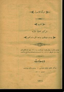 Мир'а аль-усуль. مرآة الاصول