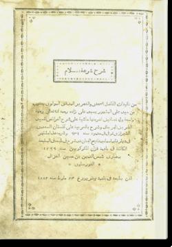 Шарх Ширгат аль-ислам. شرح شرعة الإسلام