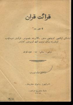 Кыраа аль-Куран. قراءت القرآن