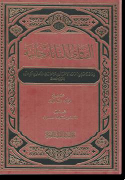 аль-Фатава ат-Татархания
