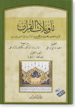Тавилят аль-Куран. تأويلات القرآن