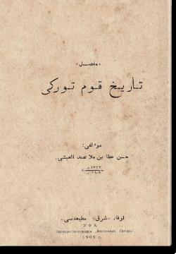 Муфассал тарих каум турки. مفصّل تاريخ قوم تورکی